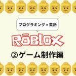 ロブロックスでゲームを作る(LuaでObbyを作る)